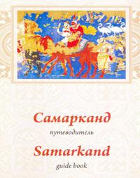 Самарканд - путеводитель