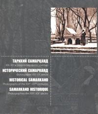 Исторический Самарканд