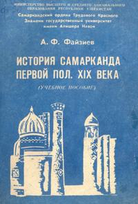История Самарканда первой половины XIX века