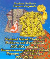 Национальная одежда узбеков Бухары и Самарканда 19-20 вв.