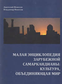 Малая энциклопедия зарубежной Самаркандианы