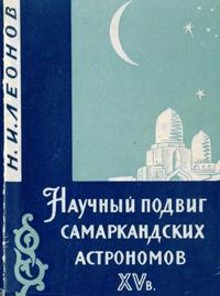 Научный подвиг самаркандских астрономов XV в.