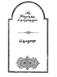Самария