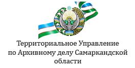 Управления по архивному делу Самаркандской области