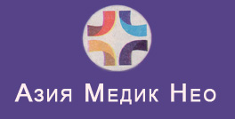 Медицинская клиника «Азия Медик Нео»