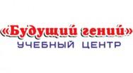 Учебный центр «Будущий гений»