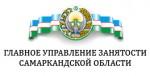 Министерство труда и социальной защиты Самаркандской области