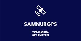 OOO «SAMNURGPS» - установка GPS систем