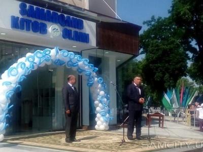 Магазин «Китоб олами» открылся в Самарканде